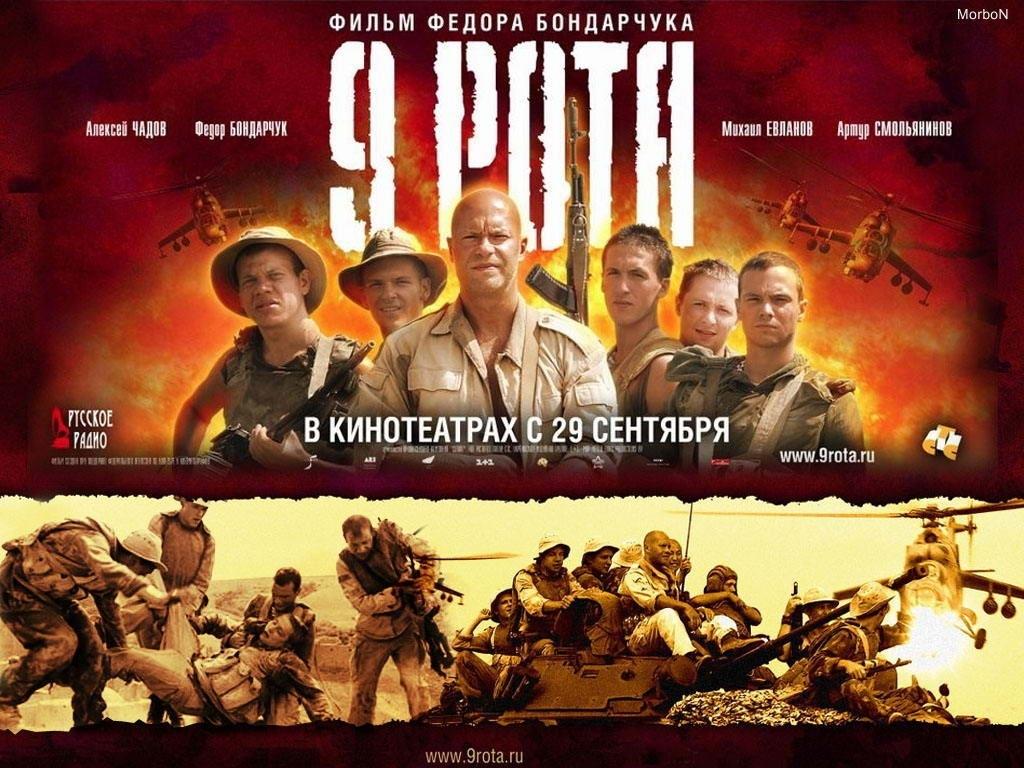 Фото 9 рота кино Фильмы