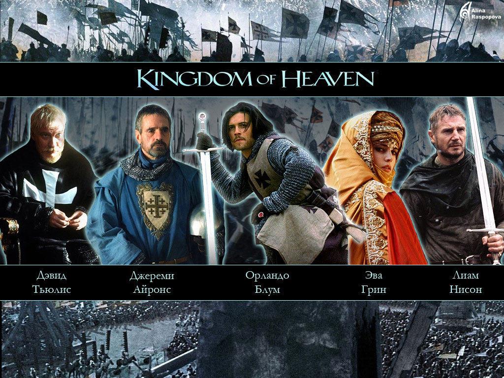 Картинки Царство небесное кино Фильмы