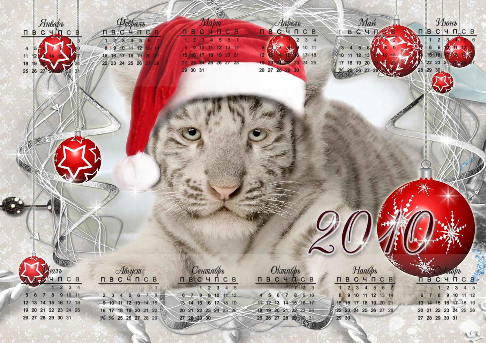 Поздравление в год тигра новый год
