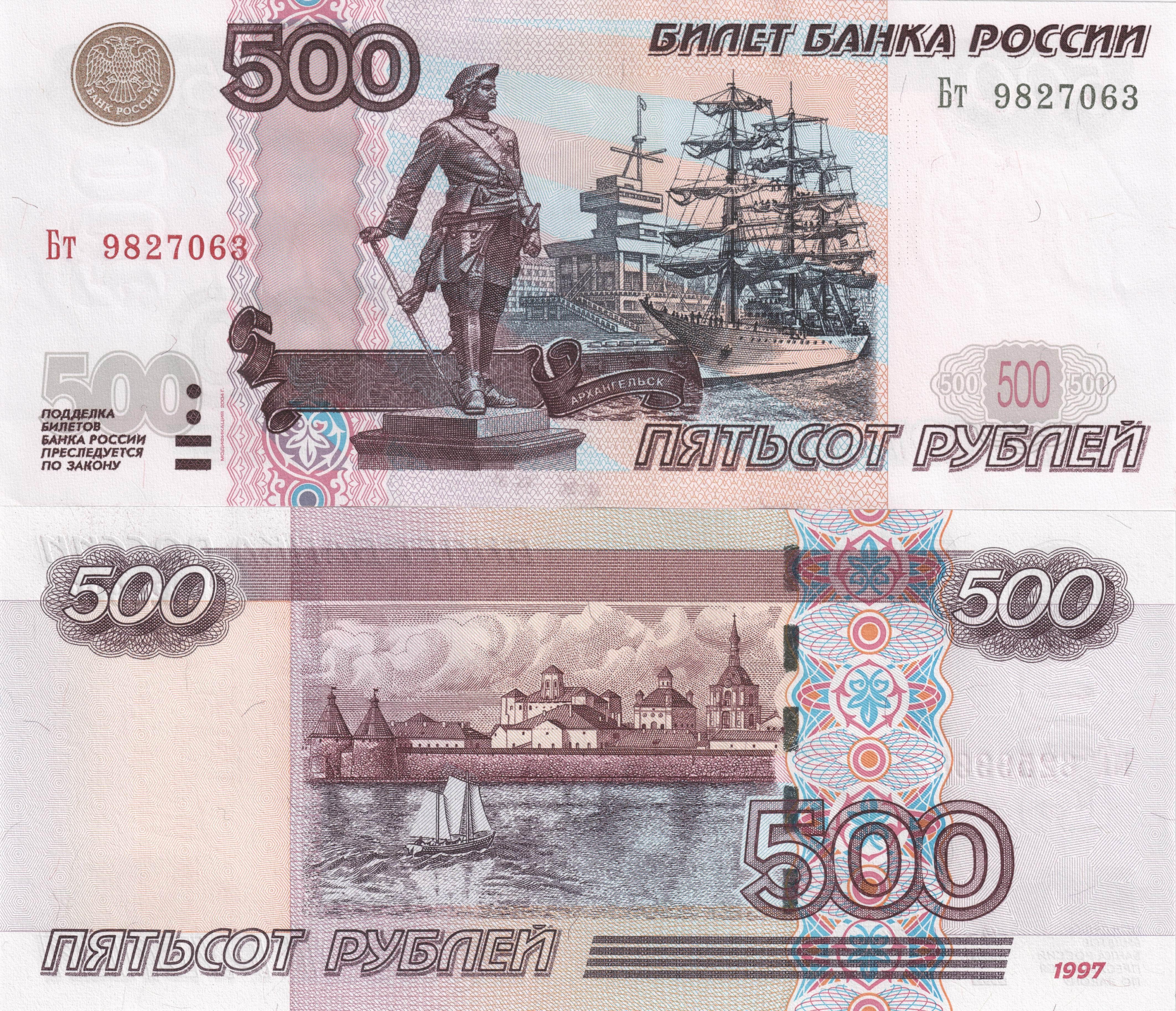 Чтобы посмотреть обою для рабочего стола Деньги Купюры Рубли 500