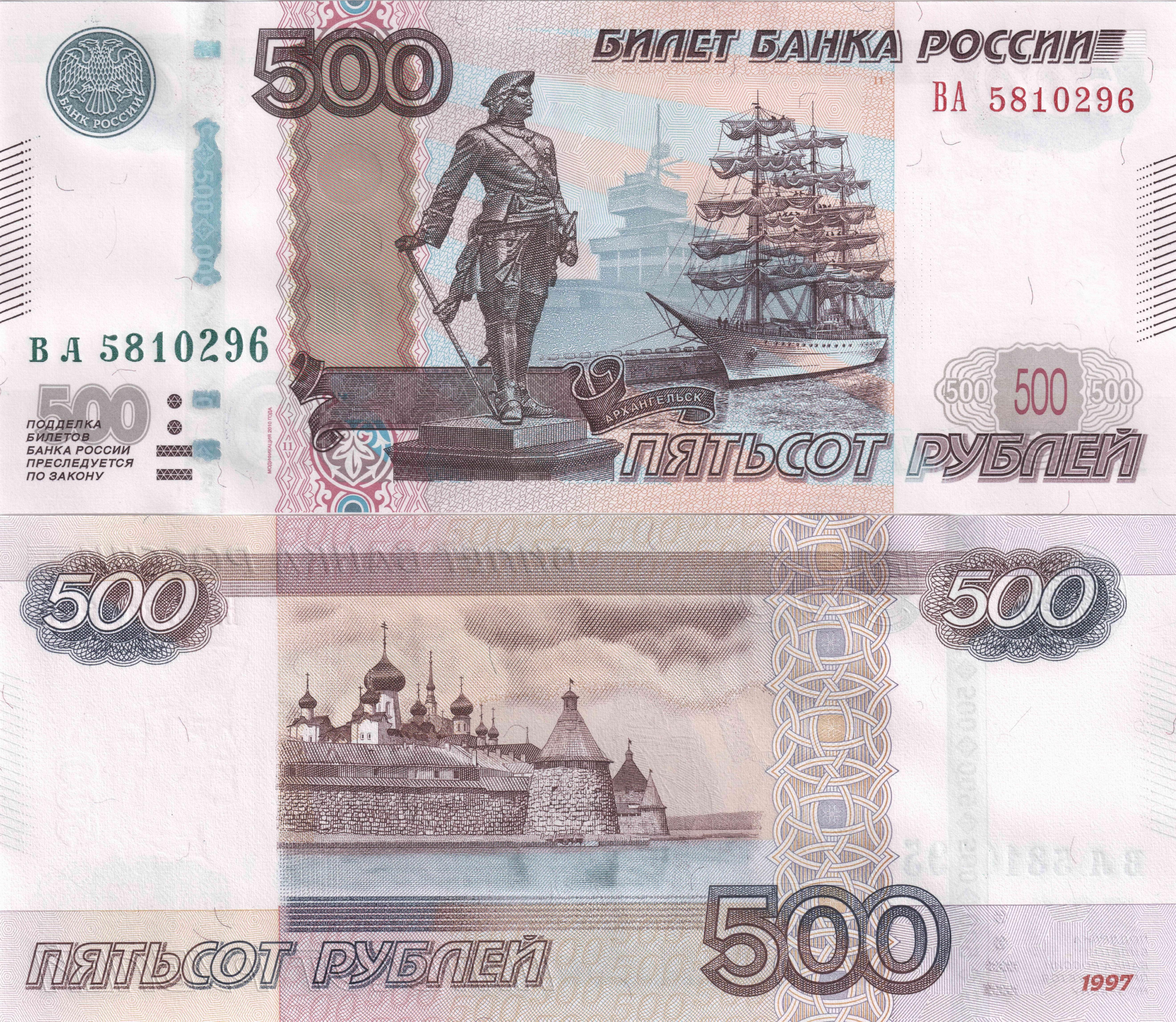Обои деньги рубли 500 рублей