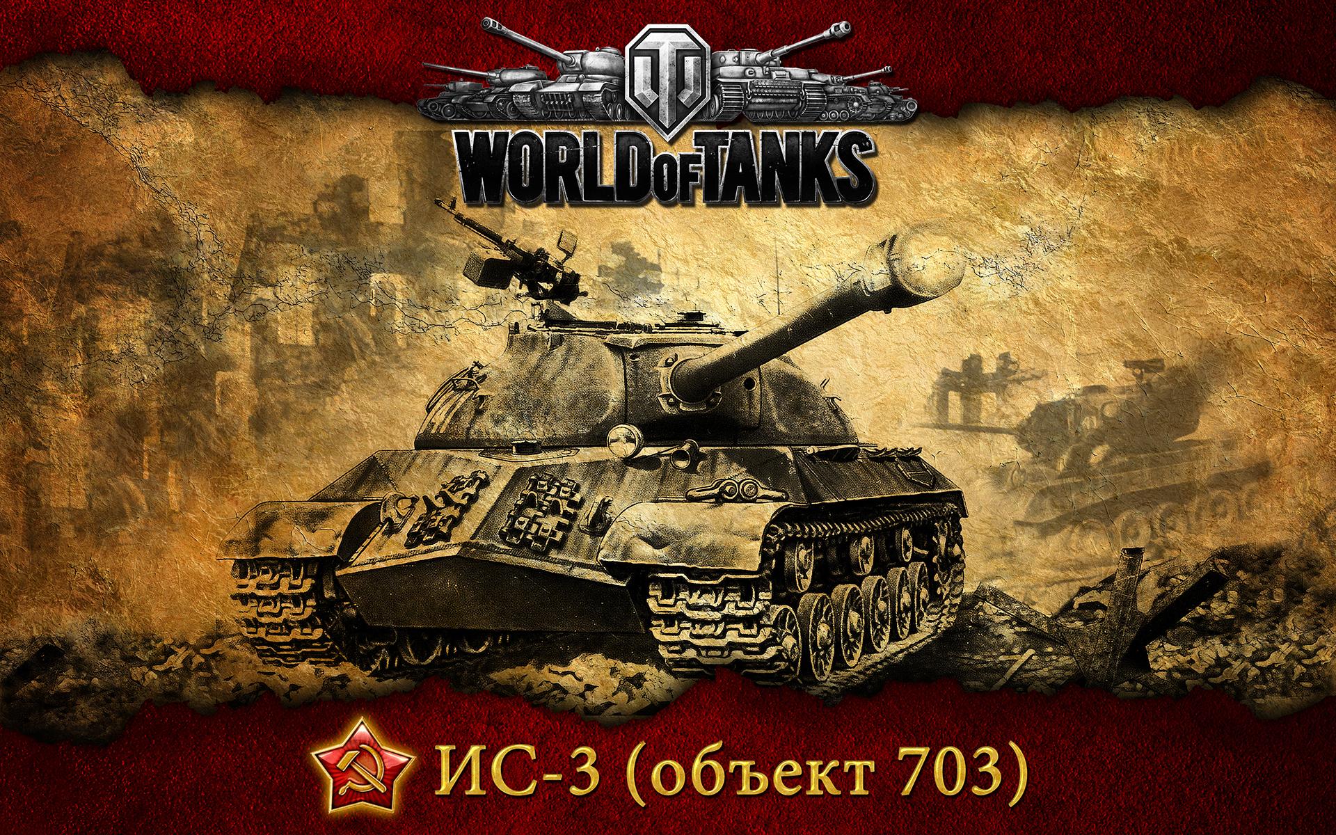 схемы бронирования танков в world of tanks.