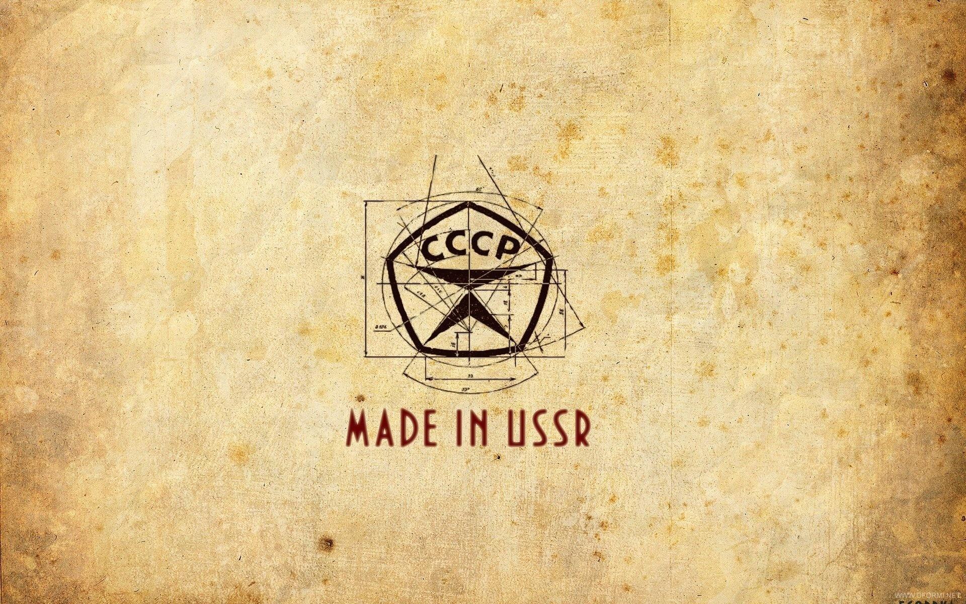 Назад в СССР без смс