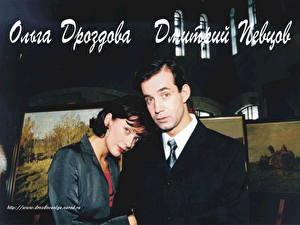 Обои для рабочего стола Ольга Дроздова Дмитрий Певцов Знаменитости