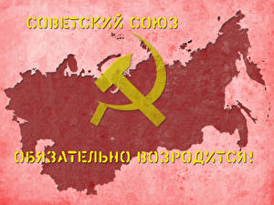 Фотография География Серп и молот СССР