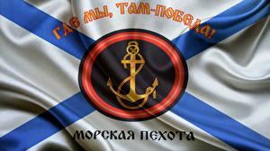 Картинки Россия Флаг Герб Морская пехота