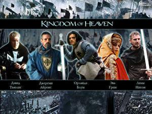 Картинки Царство небесное