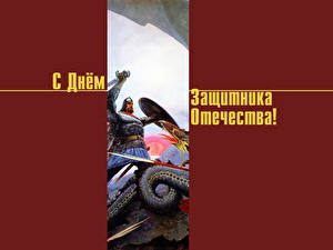 Фотография Праздники День защитника Отечества