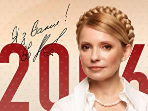 Картинка Юлия Тимошенко